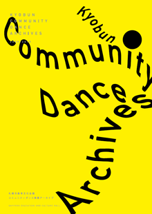 KYOBUN COMMUNITY DANCE ARCHIVES