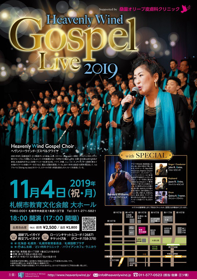 Heavenly Wind Gospel Live 2019 with Specialイメージ